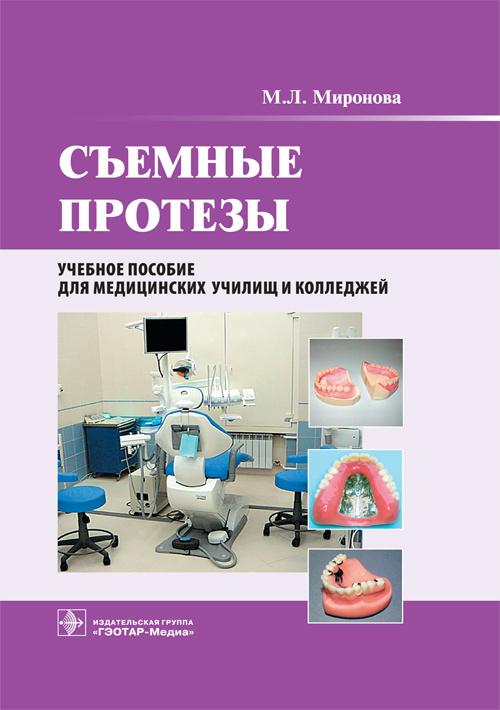 Cover_Semnie protezi_2015.indd