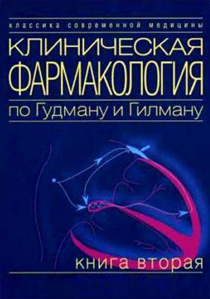 Клиническая фармакология по Гудману и Гилману. В 4-х книгах. Книга 2