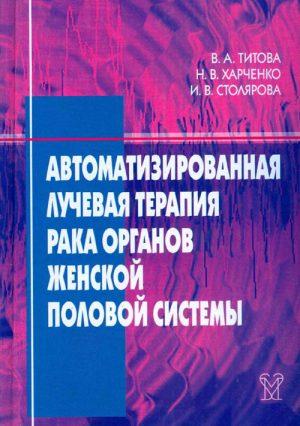 Автоматизированная лучевая терапия рака органов женской половой системы (шейки матки, эндометрия, яичников, вульвы, влагалища)