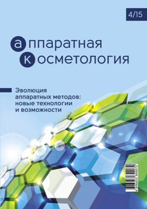 Аппаратная косметология 4/2015