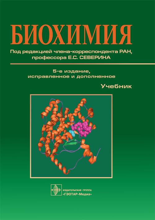 cover biohimia-new6.indd