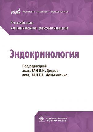 Эндокринология. Российские клинические рекомендации