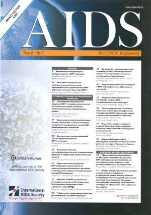 Aids. Международный научно-практический журнал. Русское издание 1/2015