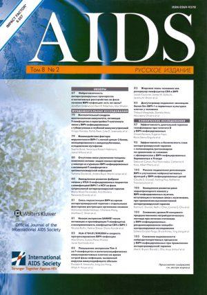 Aids. Международный научно-практический журнал. Русское издание 2/2015