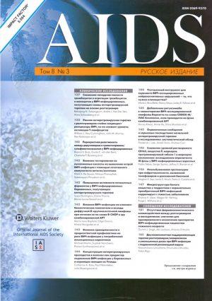 Aids. Международный научно-практический журнал. Русское издание 3/2015