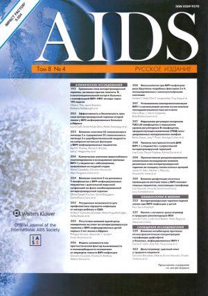 Aids. Международный научно-практический журнал. Русское издание 4/2015