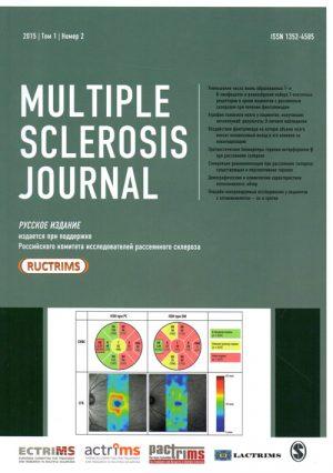 Multiple Sclerosis Journal. Научный специализированный журнал. Русское издание 2/2015