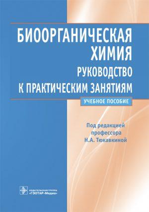 Биоорганическая химия. Руководство к практическим занятиям