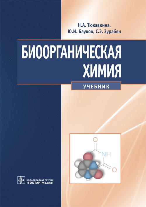 Cover_bioorg_himiya_fin-2_n.indd