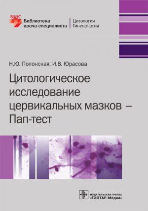 Цитологическое исследование цервикальных мазков. Пап-тест. Библиотека врача-специалиста
