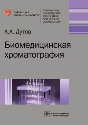 Биомедицинская хроматография. Библиотека врача-специалиста