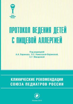Протокол ведения детей с пищевой аллергией. Клинические рекомендации Союза педиатров России