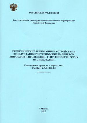 Гигиенические требования к устройству и эксплуатации рентгеновских кабинетов, аппаратов и проведению рентгенологических исследований СанПиН 2.6.1.1192-03