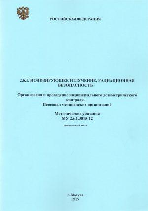 Организация и проведение индивидуального дозиметрического контроля. Персонал медицинских организаций МУ 2.6.1.3015-12