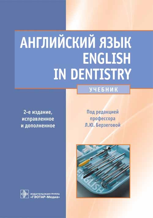 cover_english in dentistry_2 izd_dop.indd