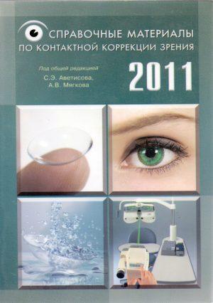 Справочные материалы по контактной коррекции зрения