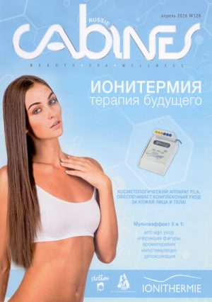 Cabines Russie 128/2016