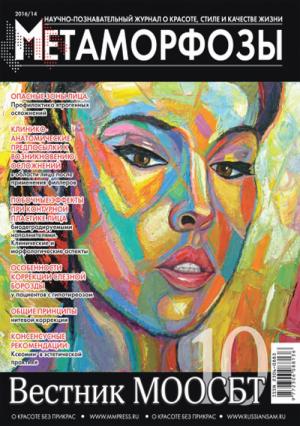 Метаморфозы. Научно-познавательный журнал о красоте, стиле и качестве жизни 2016/14