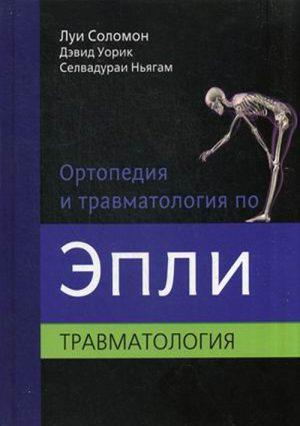 Ортопедия и травматология по Эпли в 3-х частях. Часть 3. Травматология