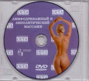 Лимфодренажный и липолитический массажи. DVD