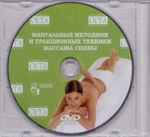 Мануальные методики и тракционные техники массажа спины. DVD