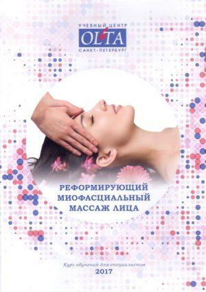 Реформирующий миофасциальный массаж лица. DVD