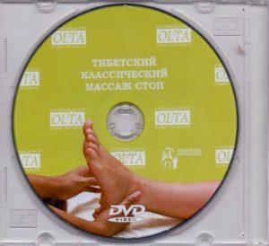 Тибетский классический массаж стоп. DVD