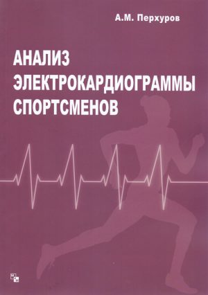 Анализ электрокардиограммы спортсменов