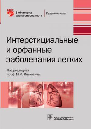 Интерстициальные и орфанные заболевания легких. Бибилиотека врача-специалиста