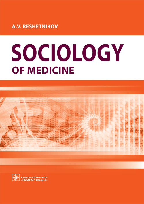 Cover_ Sociology of Medicine.indd