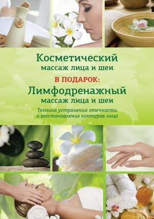 Косметический массаж лица и шеи. DVD