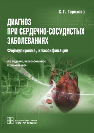 Диагноз при сердечно-сосудистых заболеваниях (формулировка, классификации)