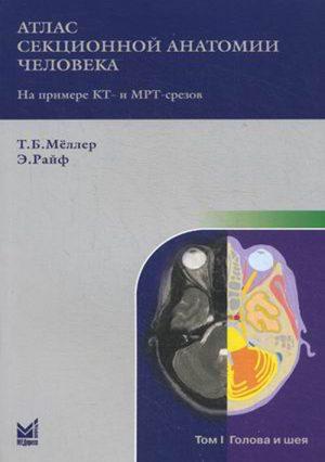 Атлас секционной анатомии человека на примере КТ- и МРТ- срезов в 3-х томах. Том 1