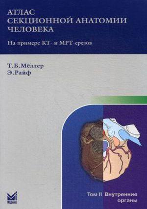 Атлас секционной анатомии человека на примере КТ- и МРТ- срезов в 3-х томах. Том 2