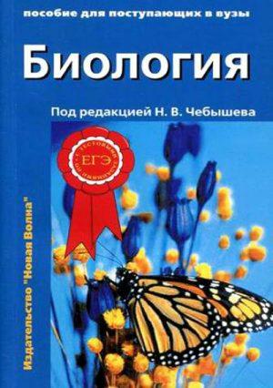 Биология. Пособие для поступающих в вузы в 2-х томах. Том 2