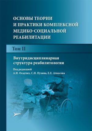 Основы теории и практики комплексной медико-социальной реабилитации. Руководство в 5-ти томах. Том 2