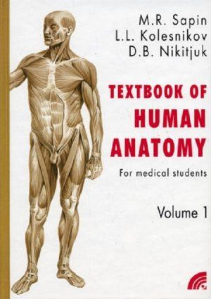 Анатомия человека. Учебное пособие для студентов медицинских вузов на английском языке в 2-х томах. Том 1