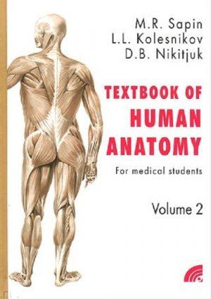 Анатомия человека. Учебное пособие для студентов медицинских вузов на английском языке в 2-х томах. Том 2