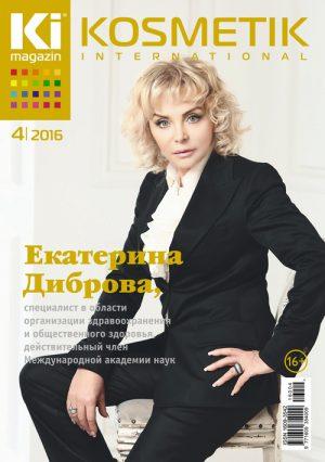 Kosmetik International. Журнал о косметике и эстетической медицине 4/2016