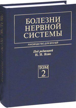 Болезни нервной системы : Руководство для врачей в 2-х томах. Том 2