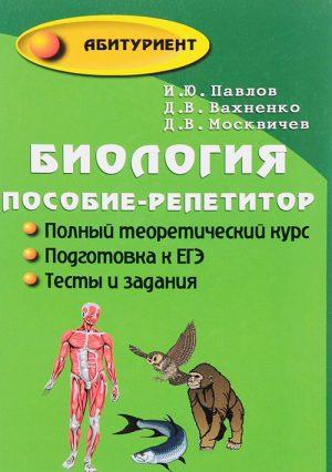 Биология. Пособие-репетитор для поступающих в вузы