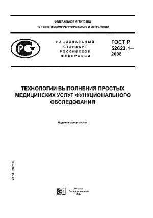 Технологии выполнения простых медицинских услуг функционального обследования. ГОСТ Р 52623.1-2008
