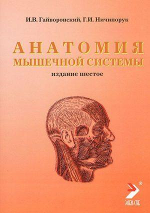 Анатомия мышечной системы (мышцы, фасции и топография). Учебное пособие