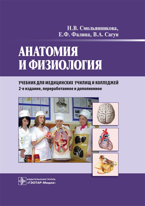 Cover_Anatomiy i fiziolog200v.indd