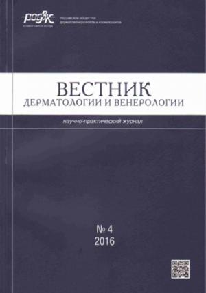 Вестник дерматологии и венерологии 4/2016. Научно-практический журнал