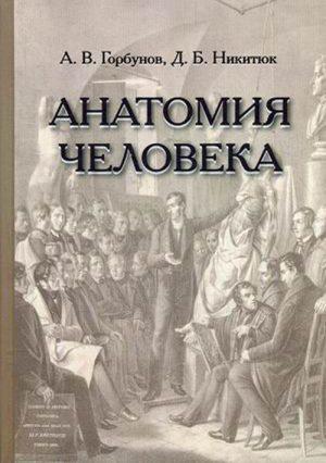 Анатомия человека. Учебник для учащихся медицинских колледжей