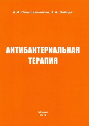 Антибактериальная терапия. Рекомендации Московского отделения Российского респираторного общества по ведению больных внебольничной пневмонией в стационаре