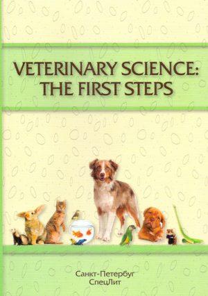 Veterinary Science. The First Steps. Учебно-методическое пособие по английскому языку для студентов 1-2 курсов факультета ветеринарной медицины