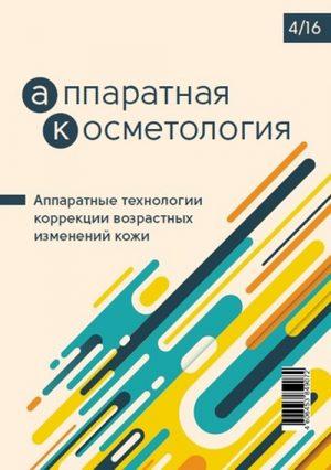Аппаратная косметология 4/2016