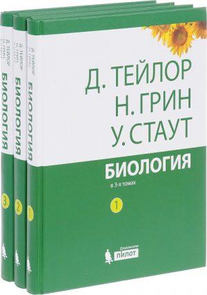 Биология в 3-х томах
